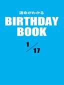 運命がわかるBIRTHDAY BOOK 1月17日 Book Cover