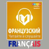 Французский разговорник | Читайте и слушайте