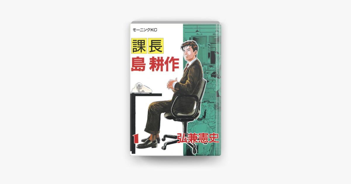 Apple Booksで課長 島耕作(1)を読む