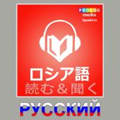 ロシア語 - 読む&聞く