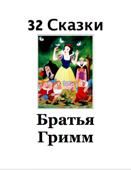 32 Сказки