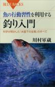 魚の行動習性を利用する 釣り入門 科学が明かした「水面下の生態」のすべて Book Cover