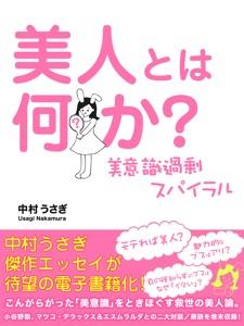 美人とは何か? 美意識過剰スパイラル Book Cover