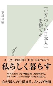 「生きづらい日本人」を捨てる Book Cover