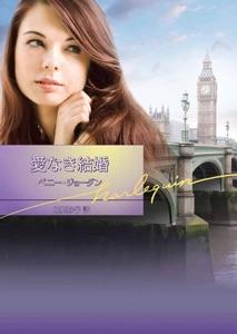 愛なき結婚 Book Cover