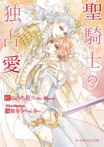 聖騎士の独占愛 Book Cover