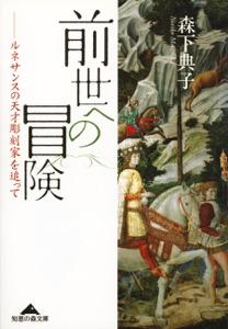 前世への冒険~ルネサンスの天才彫刻家を追って~ Book Cover