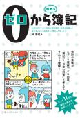 ゼロから簿記 Book Cover