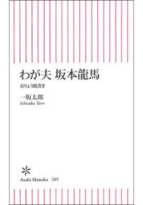 わが夫 坂本龍馬 Book Cover