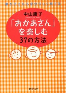 「おかあさん」を楽しむ37の方法 Book Cover