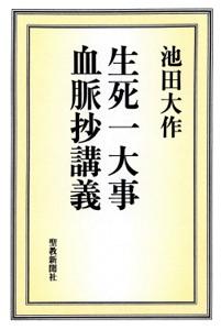 生死一大事血脈抄講義 Book Cover