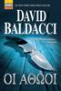 David Baldacci - Οι Αθώοι artwork