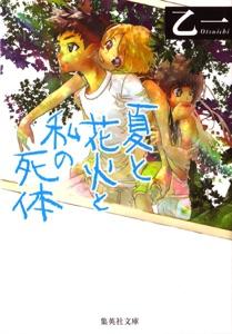夏と花火と私の死体 Book Cover