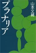 プラナリア Book Cover