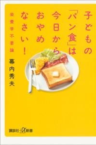 子どもの「パン食」は今日からおやめなさい! 栄養学不要論 Book Cover
