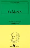 シェイクスピア全集 ハムレット