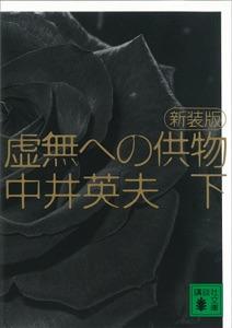 新装版 虚無への供物(下) Book Cover