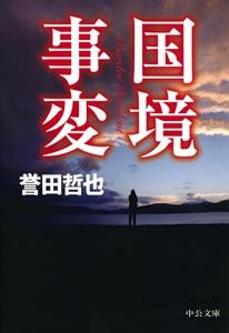 国境事変 Book Cover