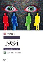 1984 PDF Download