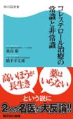 コレステロール治療の常識と非常識 Book Cover