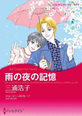 雨の夜の記憶 - 三浦浩子 & ジョージー・メトカーフ book
