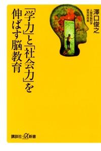 「学力」と「社会力」を伸ばす脳教育 Book Cover