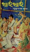 খাই খাই (Bengali)