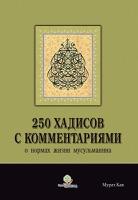 250 хадисов с комментариями о нормахжизни мусульманина