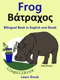 BILINGUAL BOOK IN ENGLISH AND GREEK: FROG - Βάτραχος. LEARN GREEK SERIES