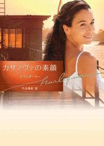 カサノヴァの素顔 Book Cover