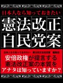 日本人なら知っておきたい 憲法改正自民党案