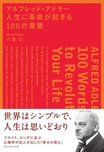 アルフレッド・アドラー 人生に革命が起きる100の言葉 Book Cover
