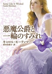 悪魔公爵と一輪のすみれ Book Cover