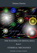 The Teaching Of Djwhal Khul: Ethereal Mechanics