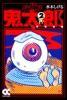 ゲゲゲの鬼太郎 02 妖怪反物