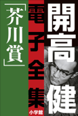 開高 健 電子全集2 純文学初期傑作集/芥川賞 1958~1960
