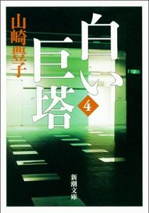 白い巨塔(四) Book Cover