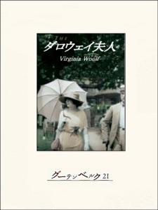 ダロウェイ夫人 Book Cover
