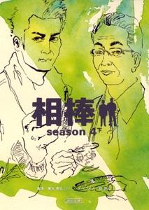 相棒 season 4 下 Book Cover
