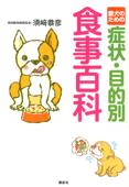 愛犬のための症状・目的別 食事百科 Book Cover