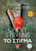 Chevy Stevens - Το Στίγμα artwork