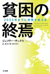 貧困の終焉 Book Cover