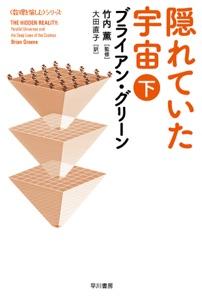 隠れていた宇宙(下) Book Cover