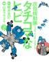 攻殻機動隊S.A.C. タチコマなヒビ (02)