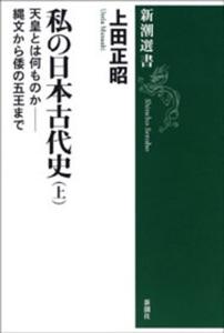 私の日本古代史(上)―天皇とは何ものか――縄文から倭の五王まで― Book Cover