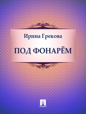 Download and Read Online Под фонарём