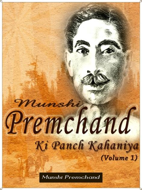 Munshi Premchand Pdf Book