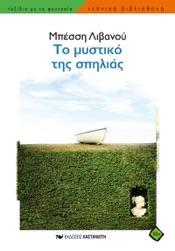 Download and Read Online Το Μυστικό Της Σπηλιάς