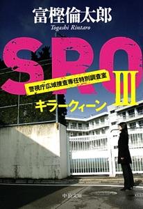 SRO3 キラークィーン Book Cover