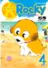 犬ロッキー(04)